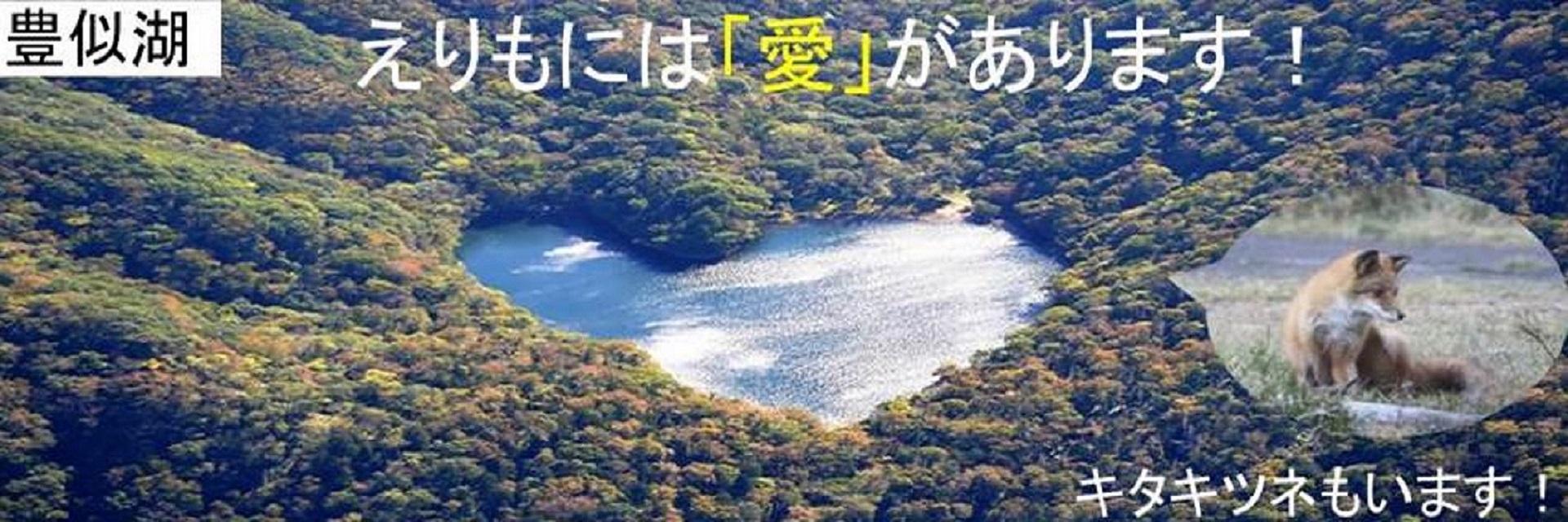 襟裳分屯基地|防衛省 [JASDF] 航空自衛隊