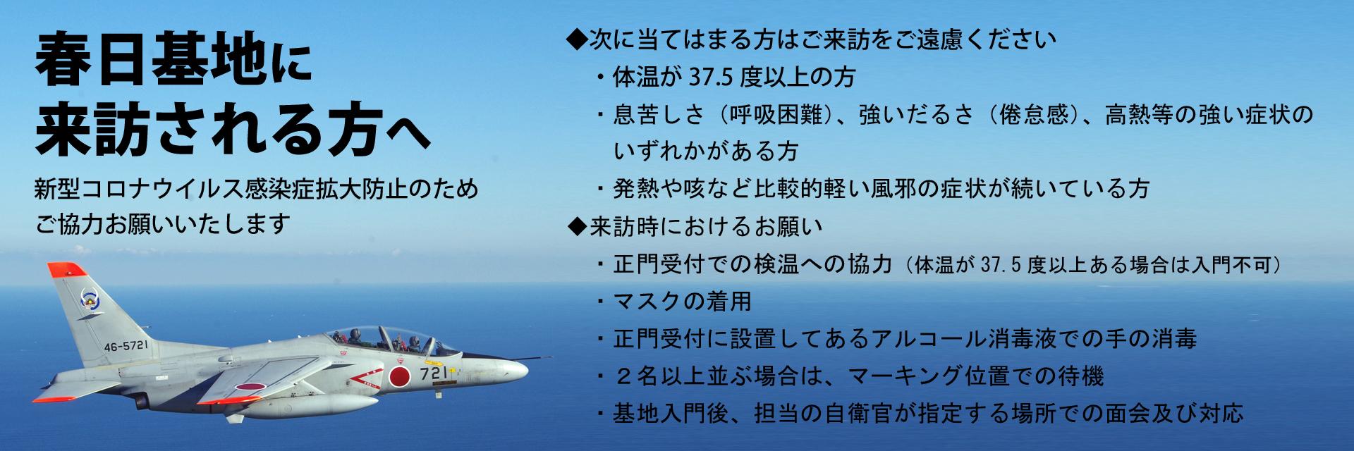 管理 航空 自衛隊 規則 文書