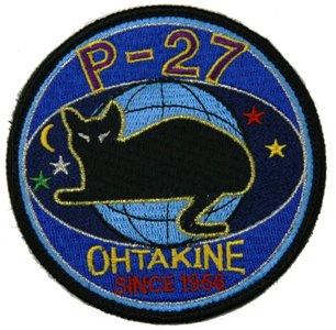 大滝根山分屯基地 | [JASDF] 航空自衛隊