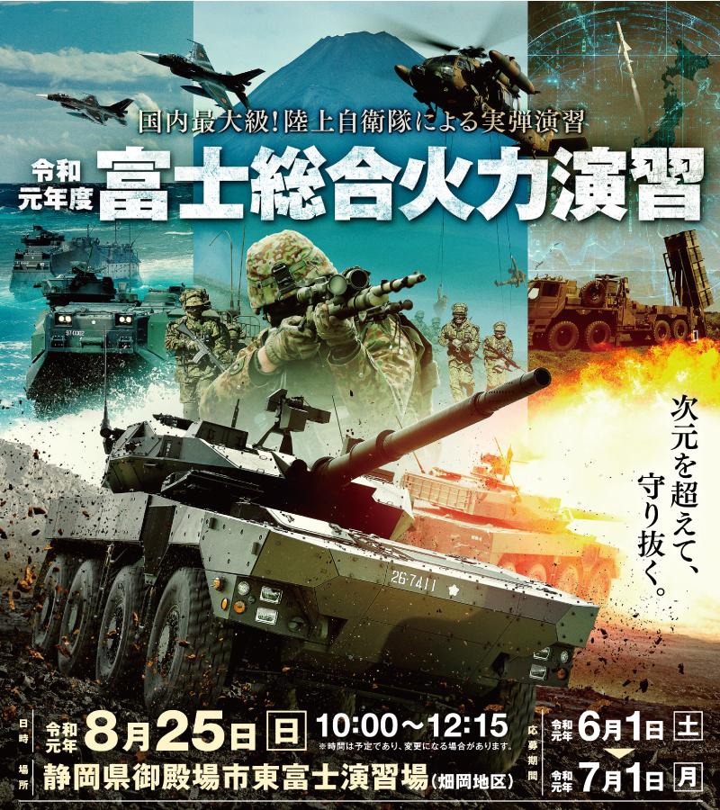 「富士総合火力演習・そうかえん」 最新鋭の装備を駆使して行われる陸上自衛隊 国内最大の実弾射撃演習