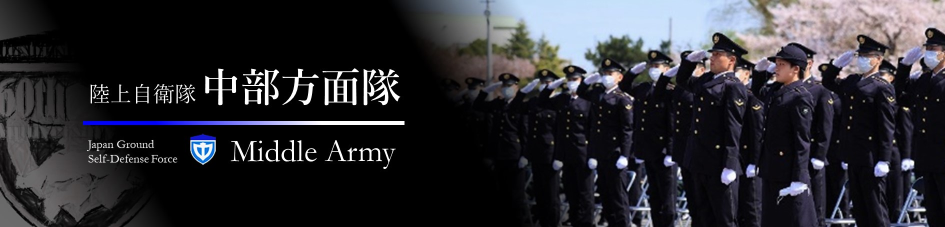 陸上自衛隊 幹部名簿