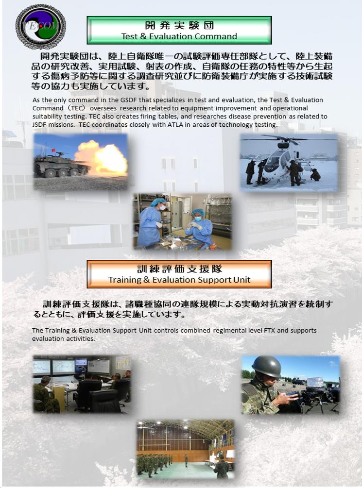 パンフレット   陸上自衛隊教育訓練研究本部-防衛省-公式ホームページ
