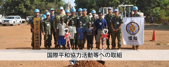 防衛省・自衛隊: 国際平和協力活動への取組