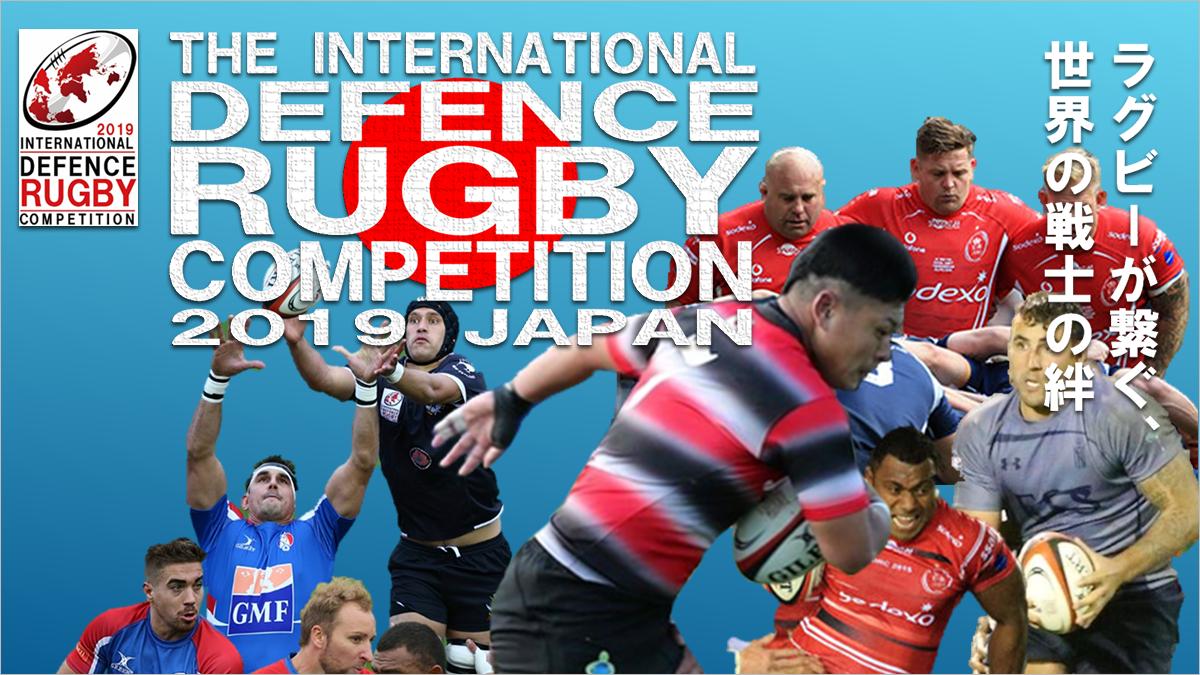 防衛省・自衛隊:IDRC国際防衛ラグビー競技会の開催