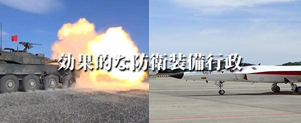防衛 省 装備 庁