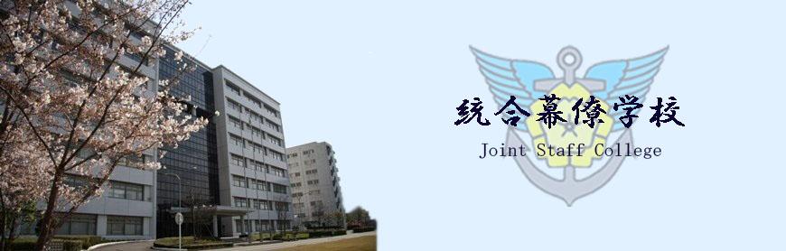 防衛省 統合幕僚学校