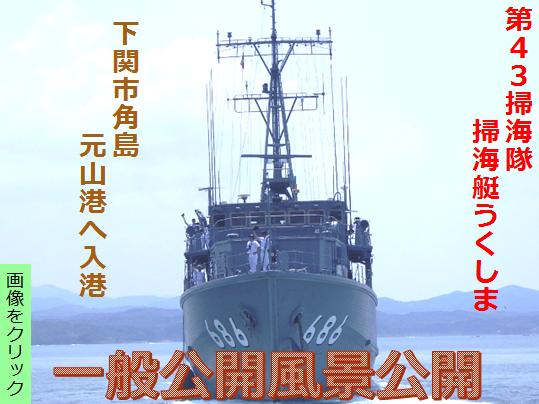 関門の防人 海上自衛隊 下関基地隊