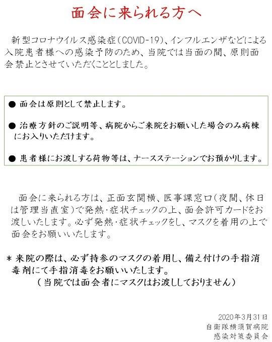 情報 横須賀 コロナ