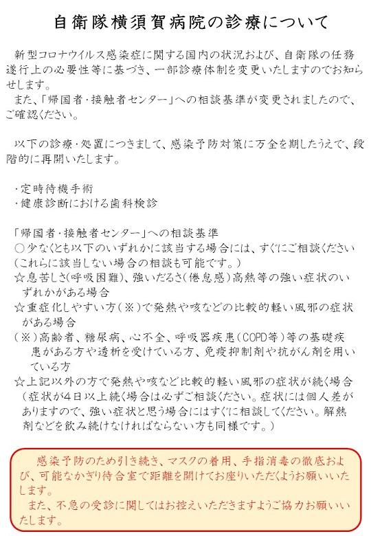 横須賀 コロナ ウイルス