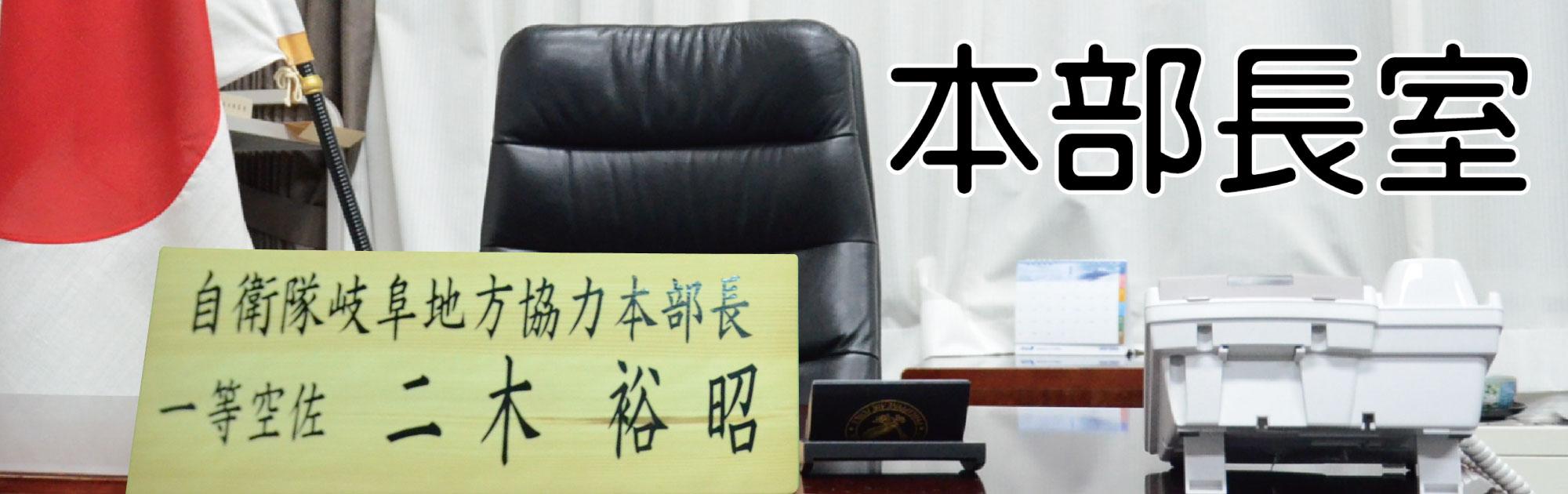 本部長室:自衛隊岐阜地方協力本部:防衛省・自衛隊