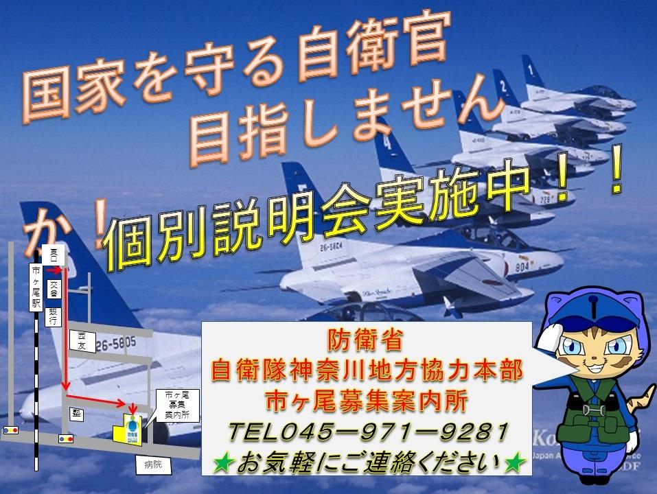 市ヶ尾募集案内所 - 防衛省・自衛隊 神奈川地方協力本部