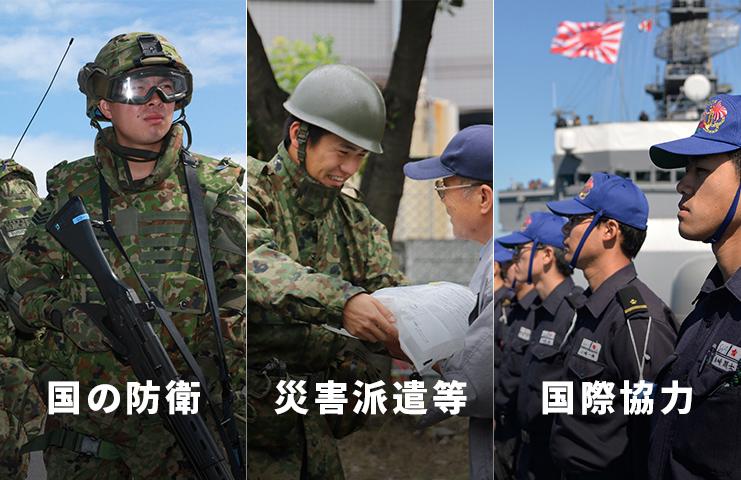 自衛隊の任務:自衛隊大阪地方協力本部