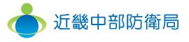 近畿中部防衛局ホームページ